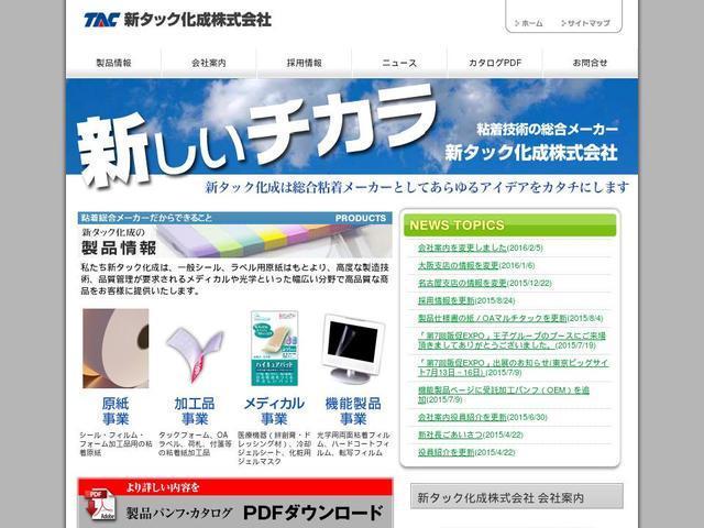 タック化成株式会社