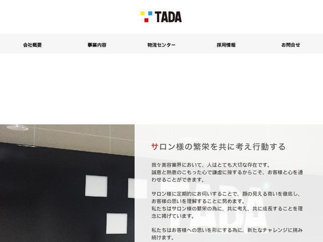 株式会社多田