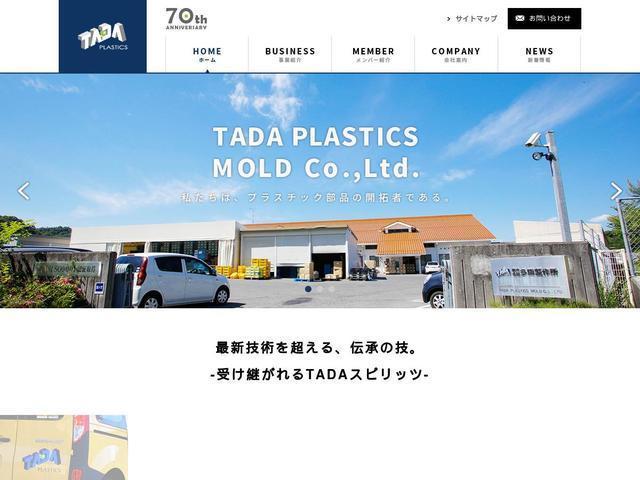 株式会社多田製作所