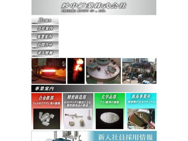 妙中鉱業株式会社