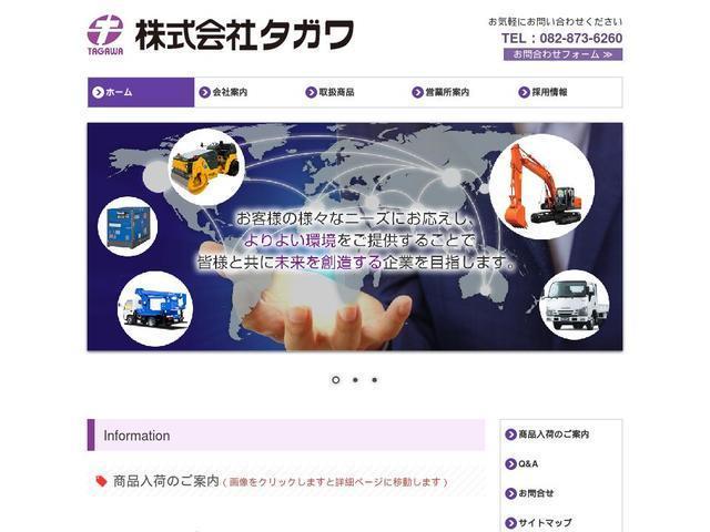 株式会社タガワ