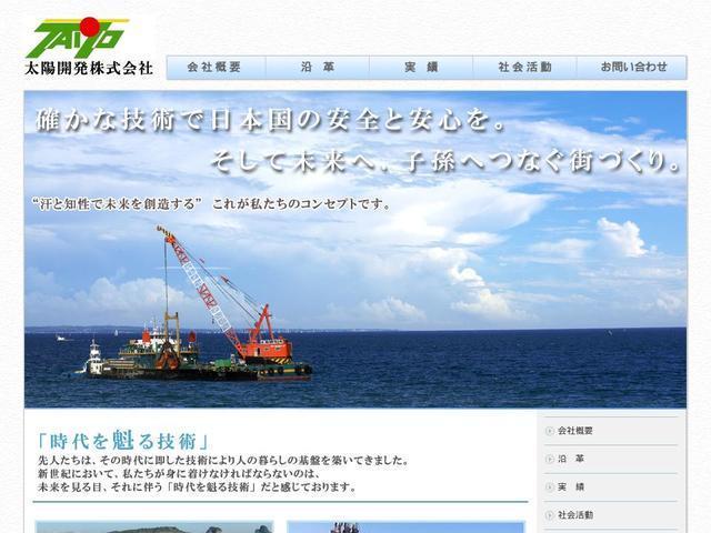太陽開発株式会社