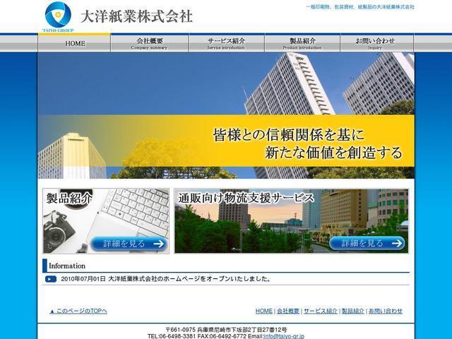 大洋紙業株式会社