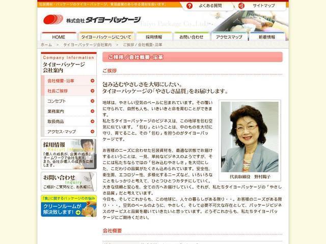 株式会社タイヨーパッケージ
