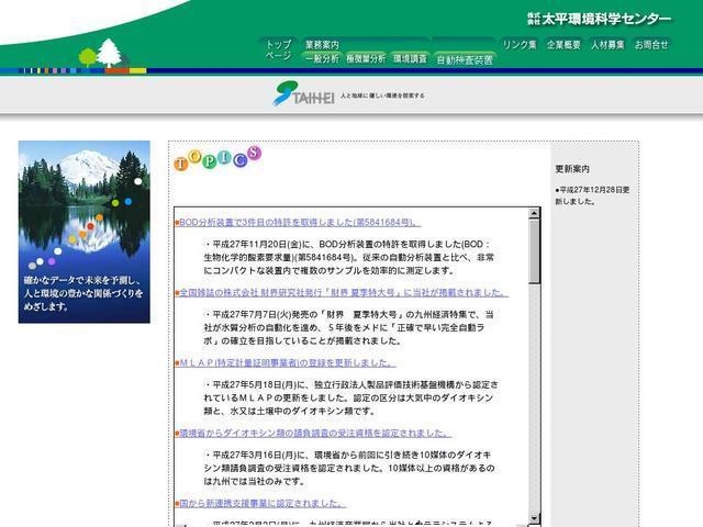 株式会社太平環境科学センター
