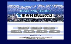 田島技研の転職/採用/求人のクチコミ【転職会議】