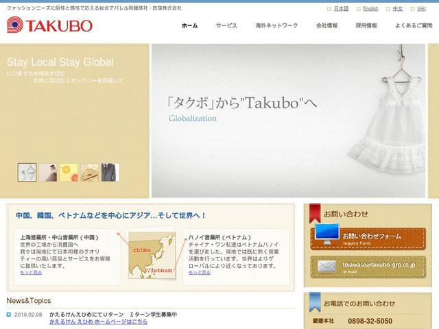 田窪株式会社