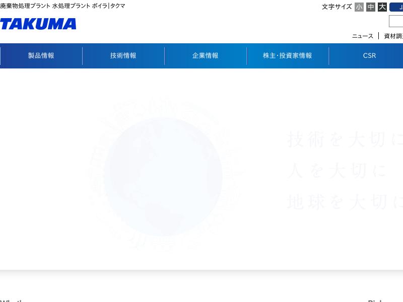 株式会社タクマ