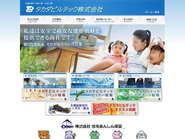 タカダ・ビルテック株式会社