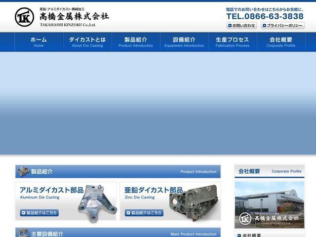 高橋金属株式会社