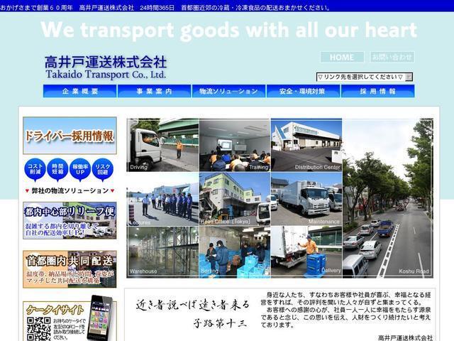TAKAIDOクールフロー株式会社