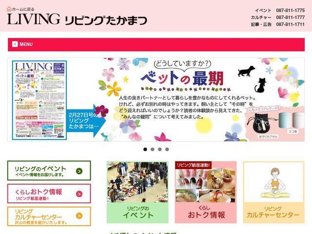 株式会社高松リビング新聞社