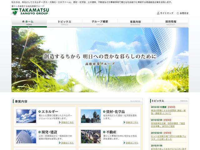 高松産業株式会社