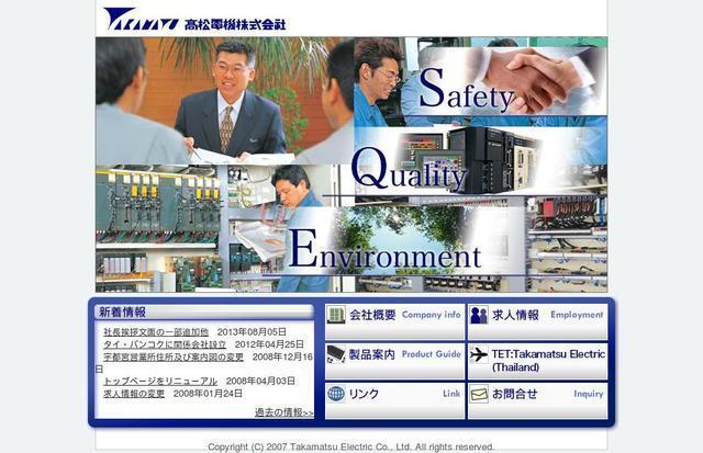 高松電機株式会社