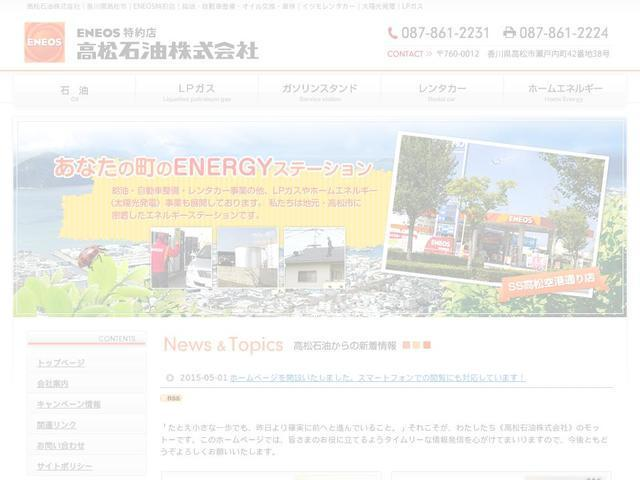 高松石油株式会社