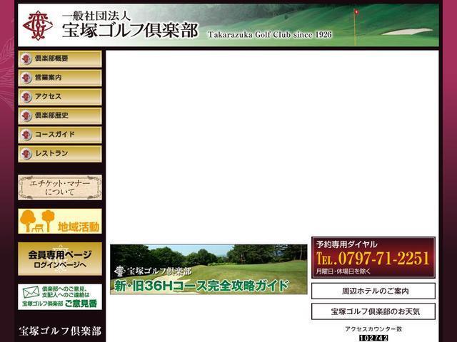 一般社団法人宝塚ゴルフ倶楽部