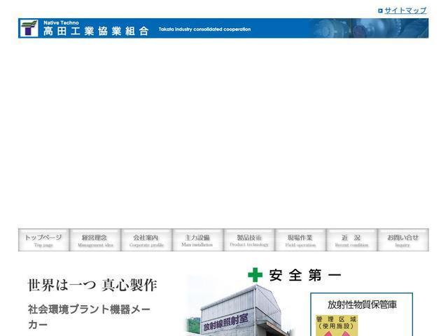 高田工業協業組合