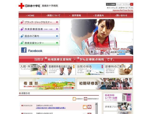 高槻赤十字病院