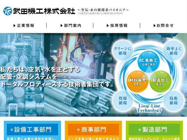武田機工株式会社
