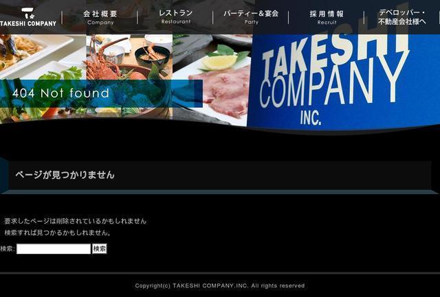 株式会社タケシカンパニー