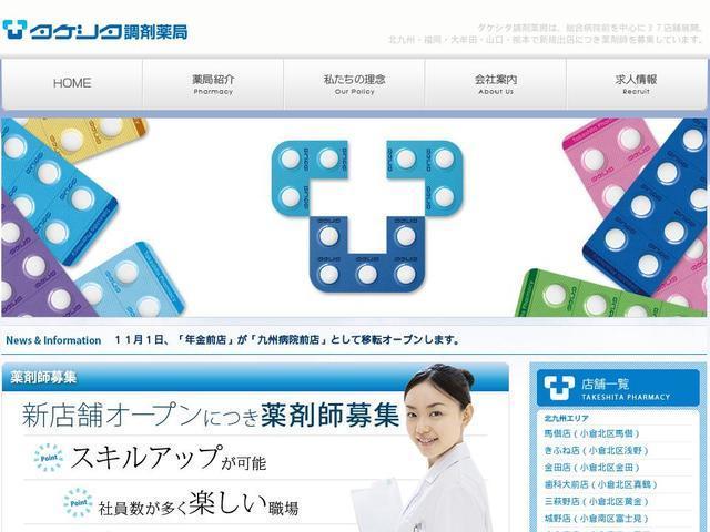 株式会社タケシタ調剤薬局