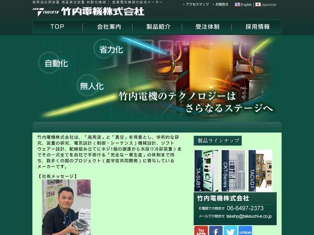 竹内電機株式会社