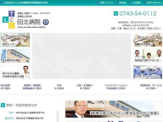 田北会田北病院