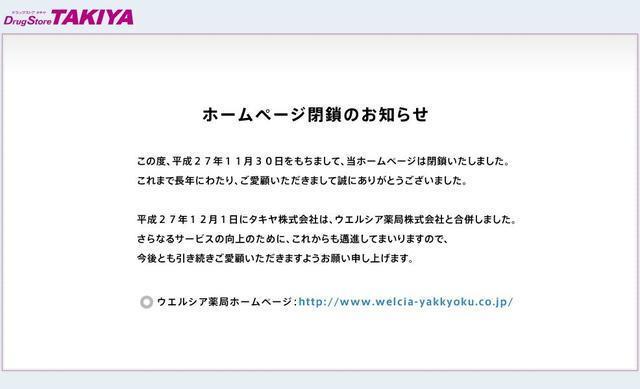 タキヤ株式会社