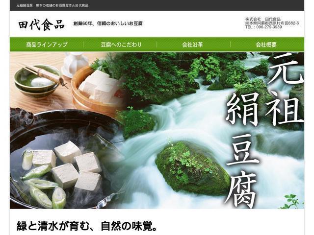 株式会社田代食品