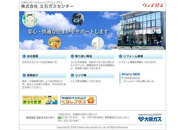 株式会社立石ガスセンター