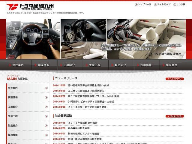トヨタ紡織九州株式会社