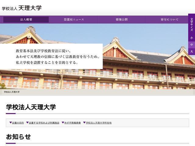 学校法人天理大学