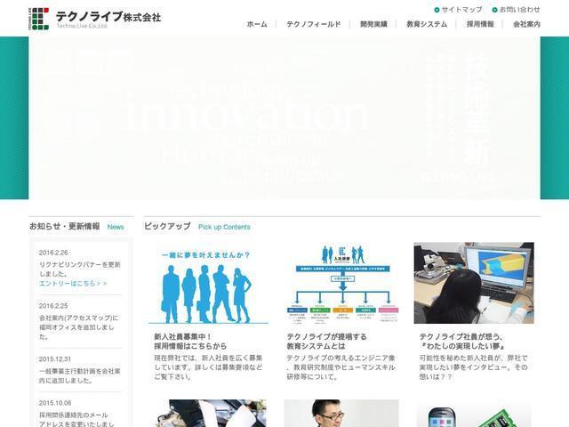 テクノライブ株式会社