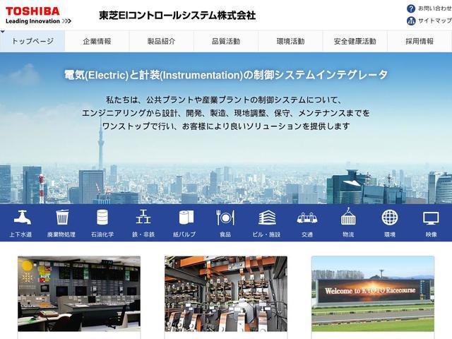 東芝EIコントロールシステム株式会社