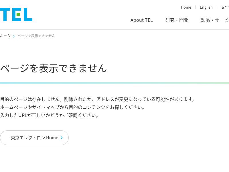 東京エレクトロン九州株式会社