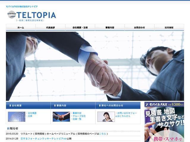株式会社テレトピア