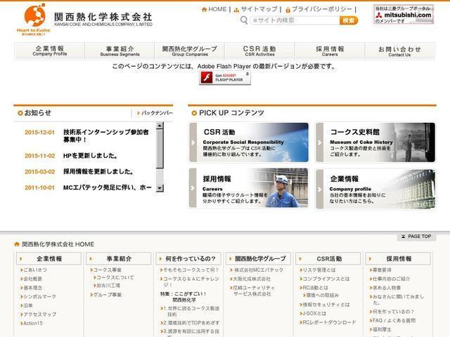 関西熱化学株式会社