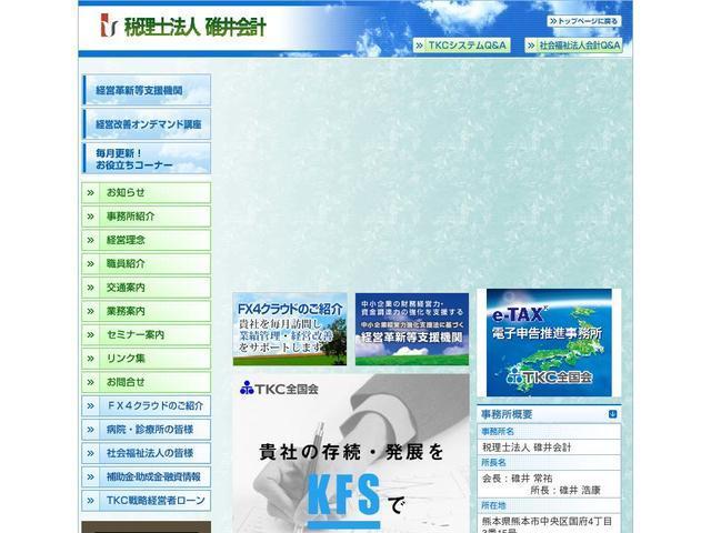 税理士法人碓井会計