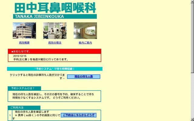 田中会田中病院