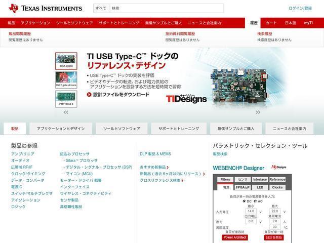 日本テキサス・インスツルメンツ株式会社