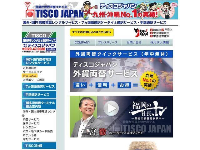 株式会社ティスコジャパン
