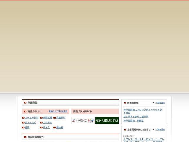 富永貿易株式会社