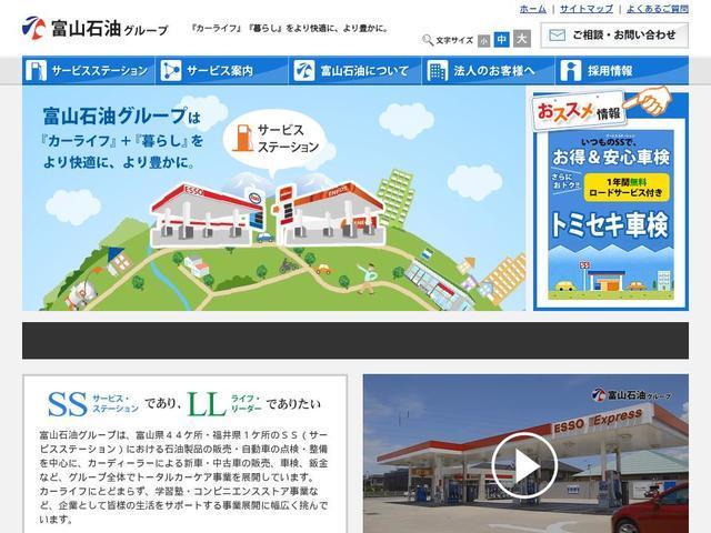 富山石油株式会社