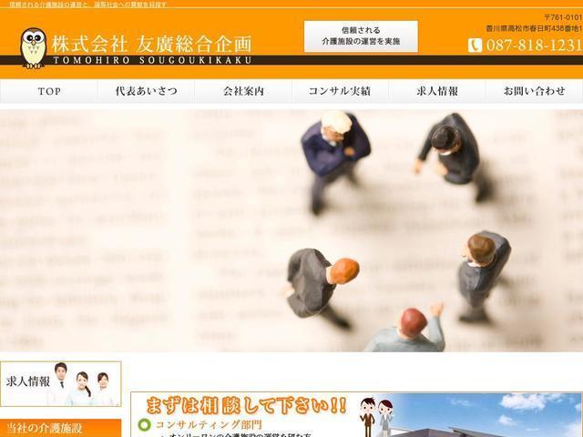 株式会社友廣総合企画