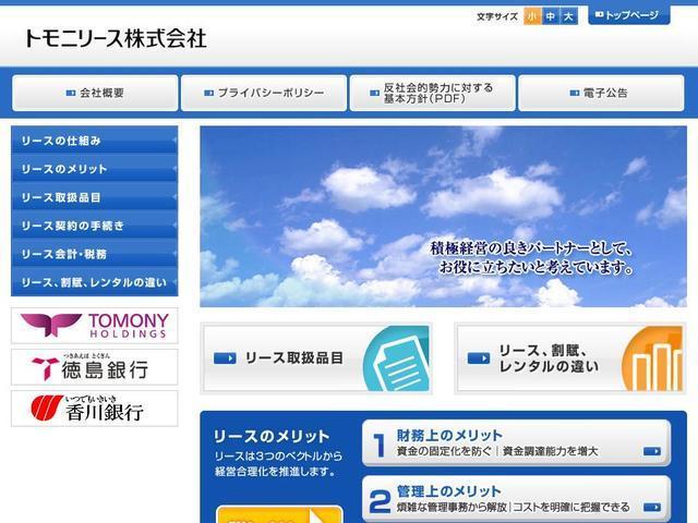 トモニリース株式会社