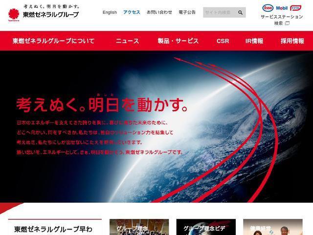 東燃ゼネラル石油株式会社