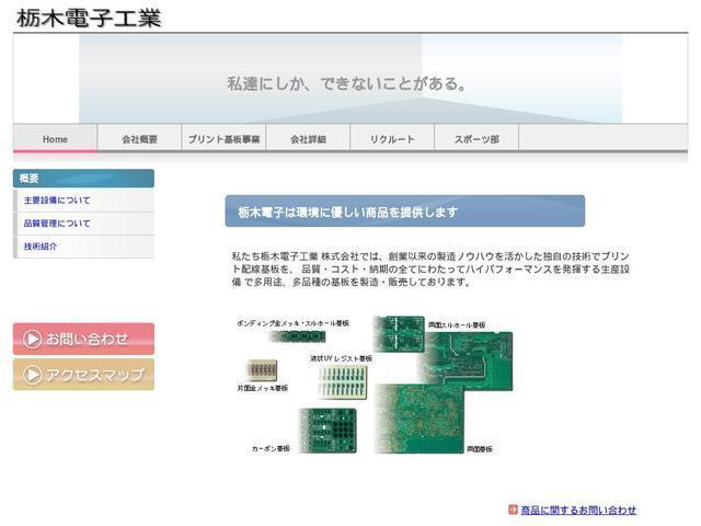 栃木電子工業株式会社
