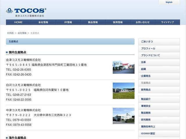 中津コスモス電機株式会社