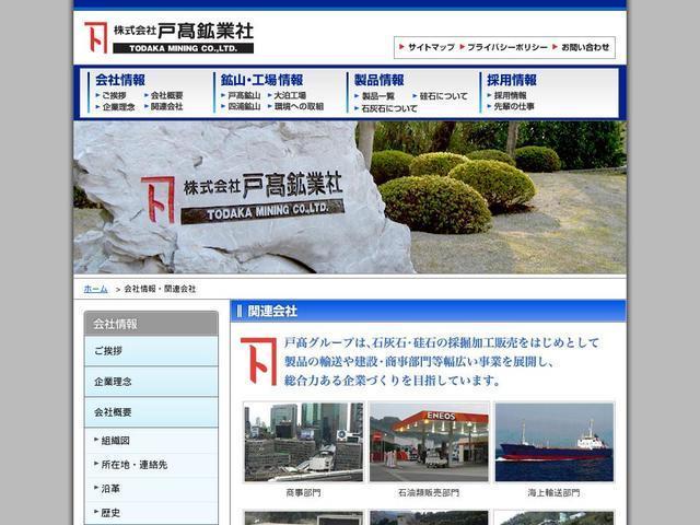 臼津鉱運株式会社