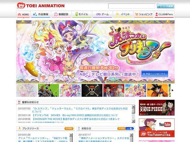 東映アニメーション株式会社
